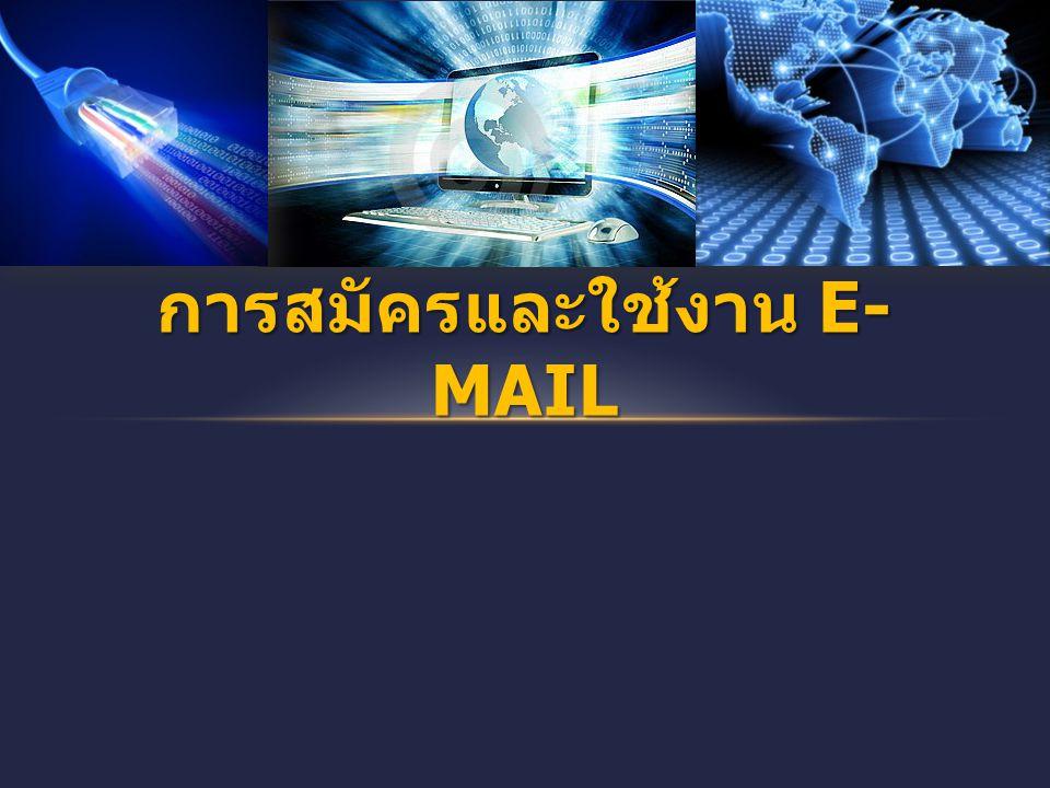 ความหมายของอีเมล์  อีเมล์ (e-Mail) ย่อมาจาก Electronics Mail  อีเมล์ หมายถึง จดหมายอีเล็กทรอนิกส์  เป็นการส่งจดหมายระหว่างกันได้ในเวลา ไม่กี่วินาที เร็วกว่าการส่งจดหมายปกติ และเป็นที่นิยมอย่าแพร่หลาย