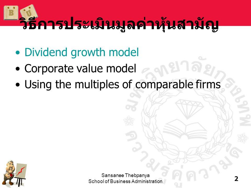2 Sansanee Thebpanya School of Business Administration วิธีการประเมินมูลค่าหุ้นสามัญ •Dividend growth model •Corporate value model •Using the multiple