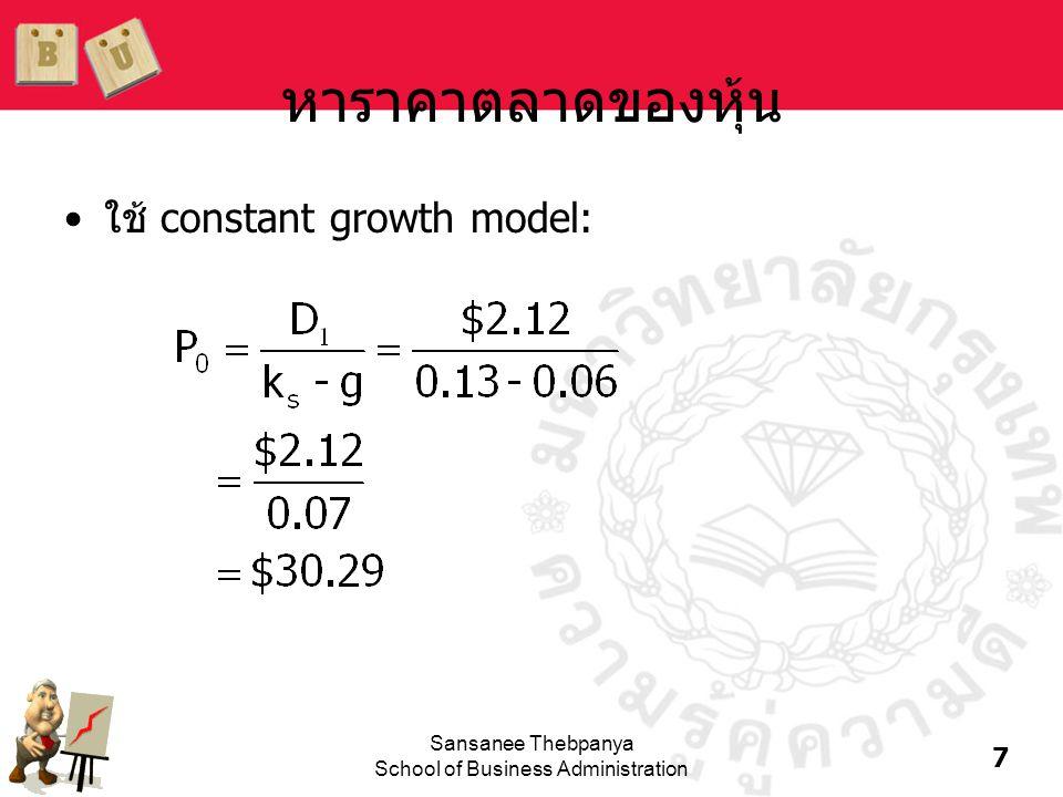 7 Sansanee Thebpanya School of Business Administration หาราคาตลาดของหุ้น •ใช้ constant growth model: