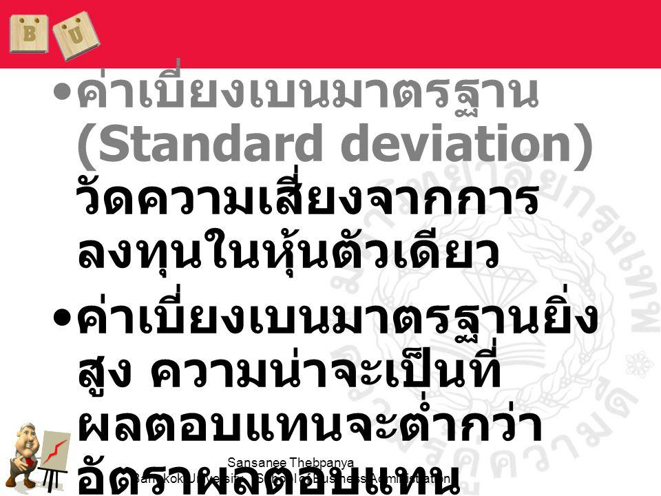 Sansanee Thebpanya Bangkok University School of Business Administration •ค่าเบี่ยงเบนมาตรฐาน (Standard deviation) วัดความเสี่ยงจากการ ลงทุนในหุ้นตัวเด