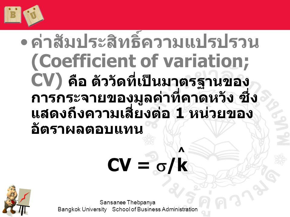 Sansanee Thebpanya Bangkok University School of Business Administration •ค่าสัมประสิทธิ์ความแปรปรวน (Coefficient of variation; CV) คือ ตัววัดที่เป็นมา