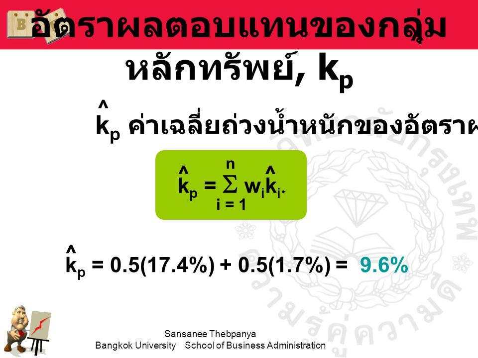 Sansanee Thebpanya Bangkok University School of Business Administration อัตราผลตอบแทนของกลุ่ม หลักทรัพย์, k p ^ k p ค่าเฉลี่ยถ่วงน้ำหนักของอัตราผลตอบแ