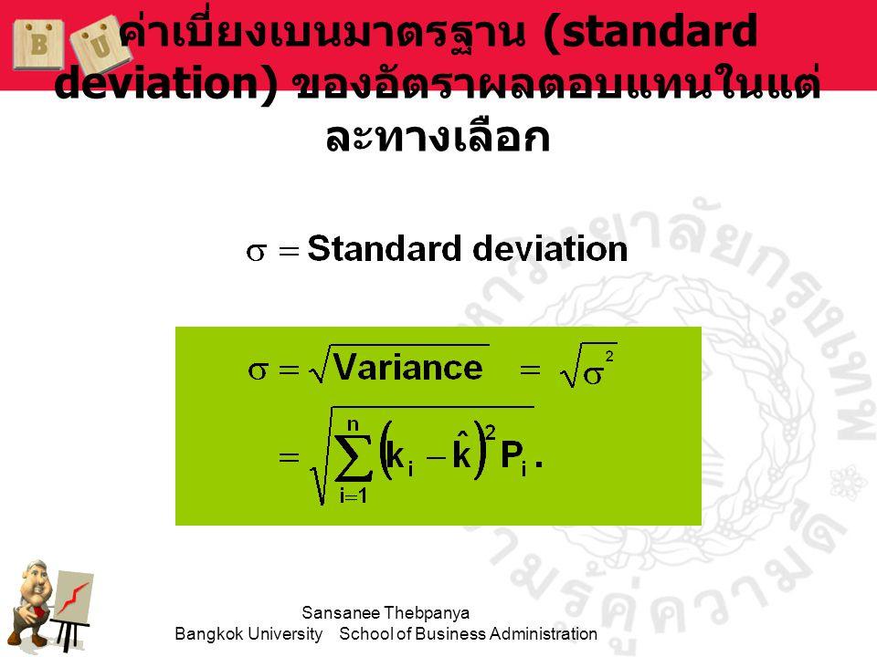 Sansanee Thebpanya Bangkok University School of Business Administration ค่าเบี่ยงเบนมาตรฐาน (standard deviation) ของอัตราผลตอบแทนในแต่ ละทางเลือก