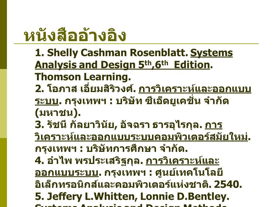หนังสืออ้างอิง 1. Shelly Cashman Rosenblatt. Systems Analysis and Design 5 th,6 th Edition. Thomson Learning. 2. โอภาส เอี่ยมสิริวงศ์. การวิเคราะห์และ