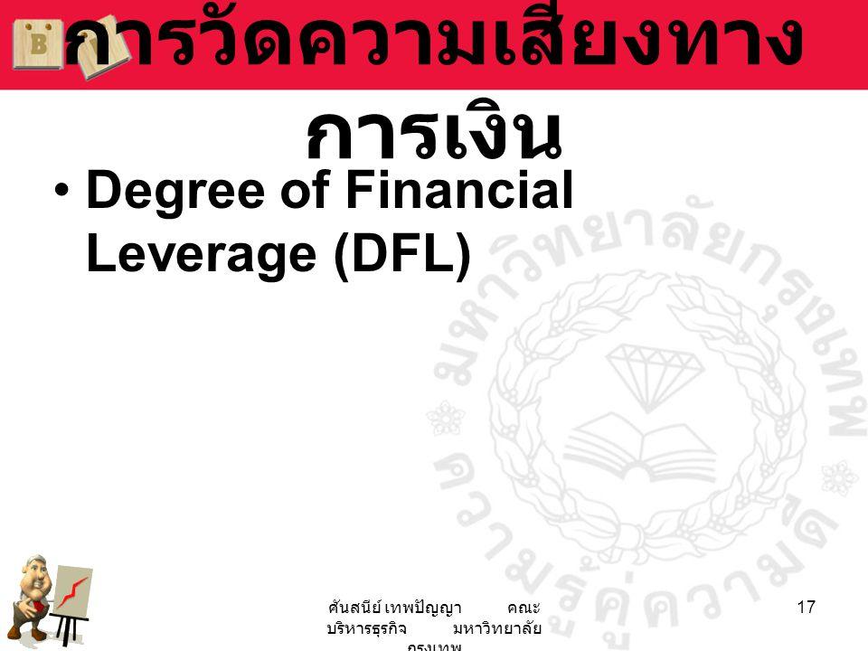 ศันสนีย์ เทพปัญญา คณะ บริหารธุรกิจ มหาวิทยาลัย กรุงเทพ 17 การวัดความเสี่ยงทาง การเงิน •Degree of Financial Leverage (DFL)