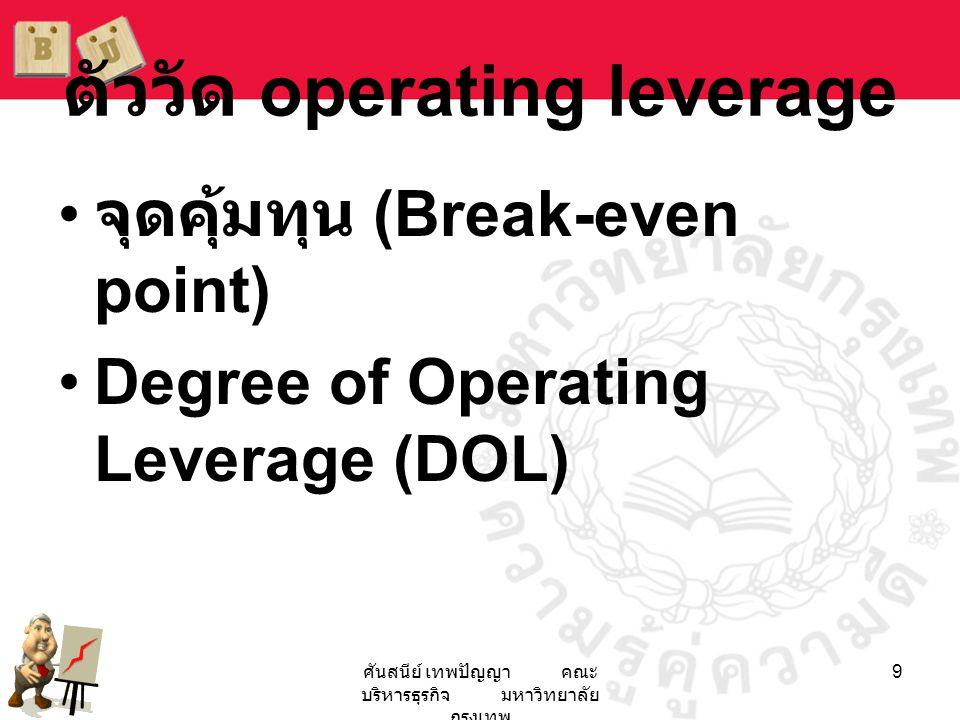 ศันสนีย์ เทพปัญญา คณะ บริหารธุรกิจ มหาวิทยาลัย กรุงเทพ 9 ตัววัด operating leverage • จุดคุ้มทุน (Break-even point) •Degree of Operating Leverage (DOL)