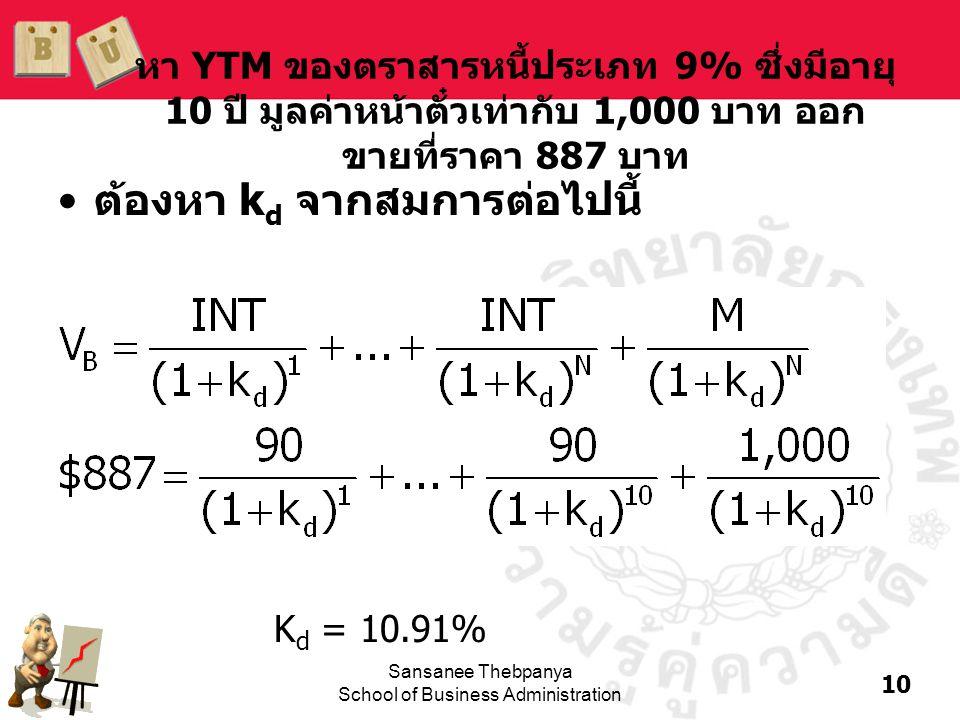 10 Sansanee Thebpanya School of Business Administration หา YTM ของตราสารหนี้ประเภท 9% ซึ่งมีอายุ 10 ปี มูลค่าหน้าตั๋วเท่ากับ 1,000 บาท ออก ขายที่ราคา