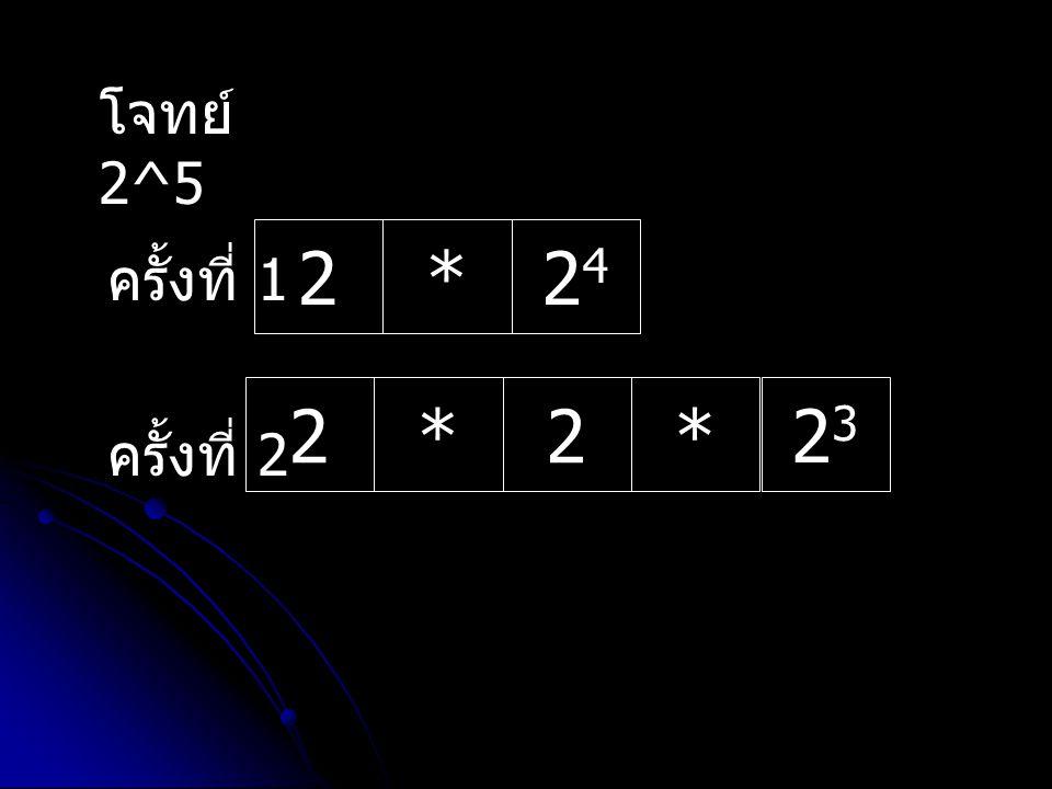 โจทย์ 2^5 ครั้งที่ 1 2*2424 ครั้งที่ 2 2*2* 2323