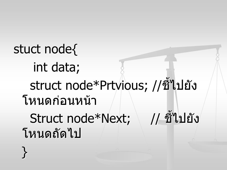 stuct node{ int data; int data; struct node*Prtvious; // ชี้ไปยัง โหนดก่อนหน้า struct node*Prtvious; // ชี้ไปยัง โหนดก่อนหน้า Struct node*Next; // ชี้