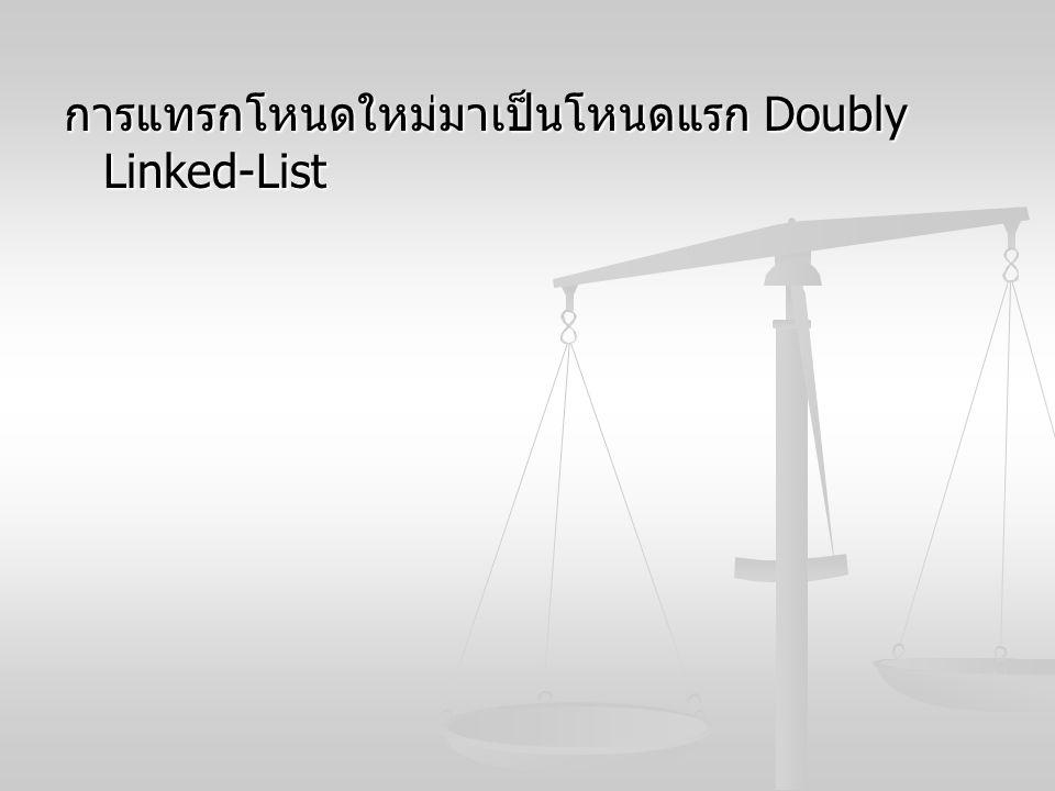 การแทรกโหนดใหม่มาเป็นโหนดแรก Doubly Linked-List