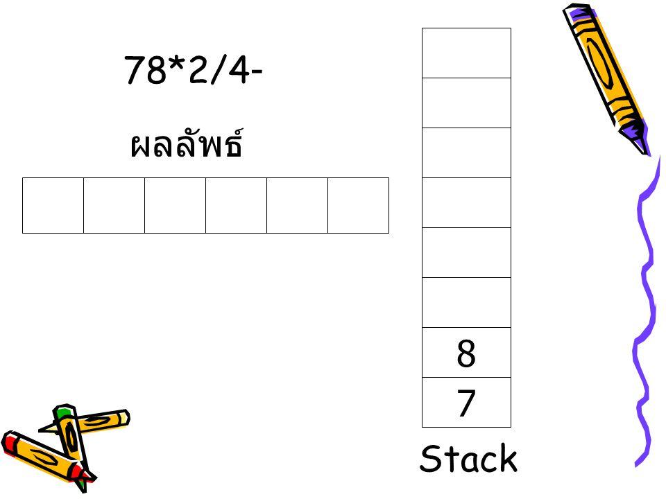 78*2/4- ผลลัพธ์ 7 8 Stack