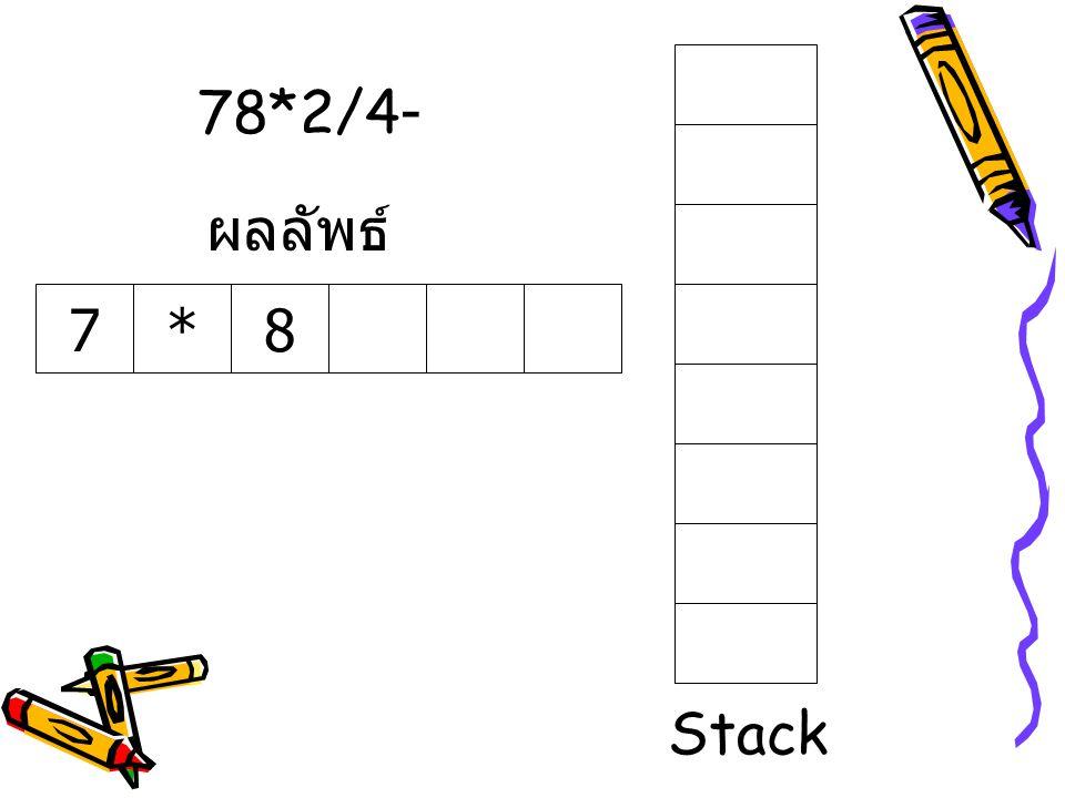 78*2/4- 7*8 ผลลัพธ์ Stack
