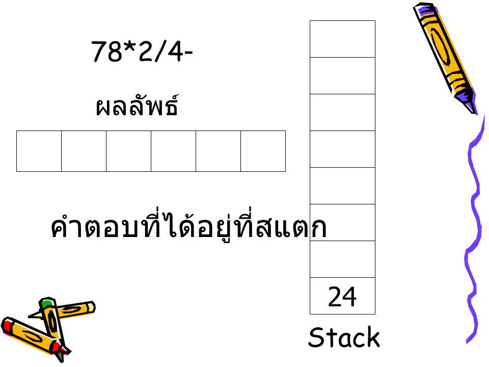 78*2/4- ผลลัพธ์ 24 Stack คำตอบที่ได้อยู่ที่สแตก