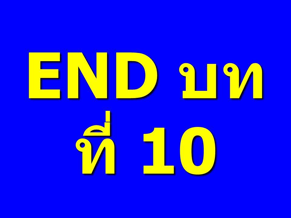END บท ที่ 10