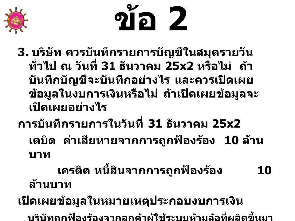 ข้อ 2 3.