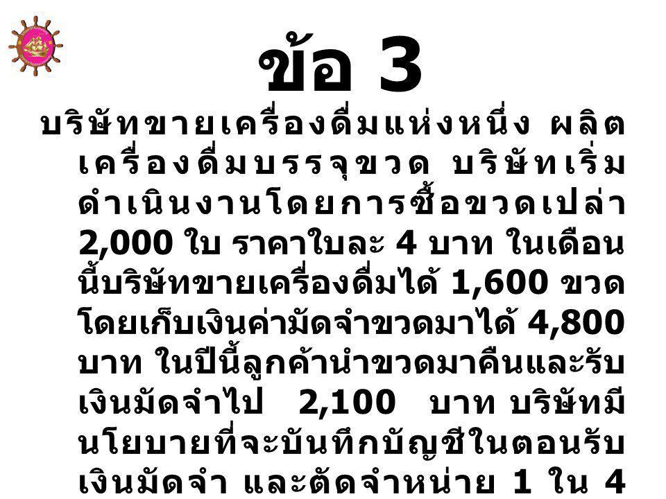 ข้อ 3
