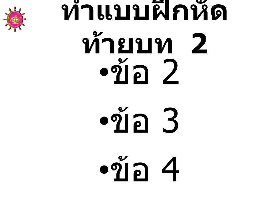 ทำแบบฝึกหัด ท้ายบท 2 • ข้อ 2 • ข้อ 3 • ข้อ 4