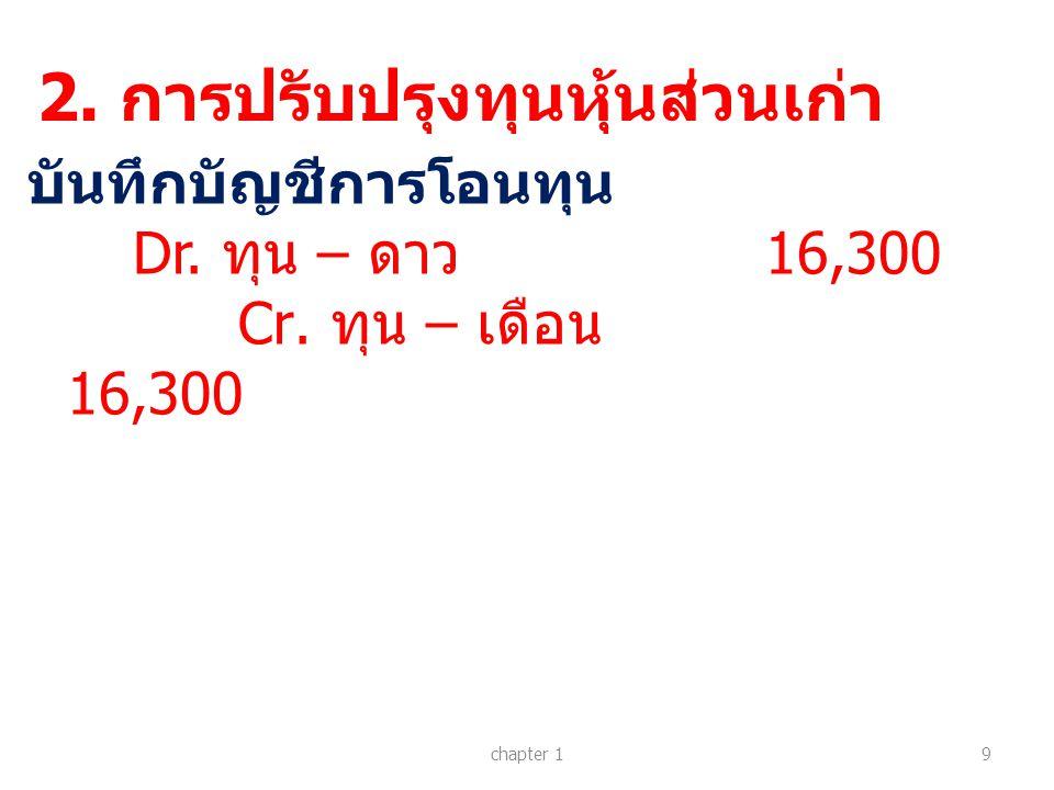 2. การปรับปรุงทุนหุ้นส่วนเก่า chapter 19 บันทึกบัญชีการโอนทุน Dr. ทุน – ดาว 16,300 Cr. ทุน – เดือน 16,300
