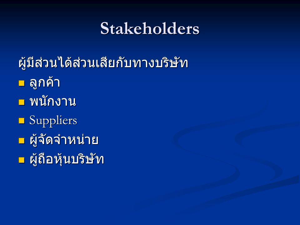 Stakeholders ผู้มีส่วนได้ส่วนเสียกับทางบริษัท  ลูกค้า  พนักงาน  Suppliers  ผู้จัดจำหน่าย  ผู้ถือหุ้นบริษัท