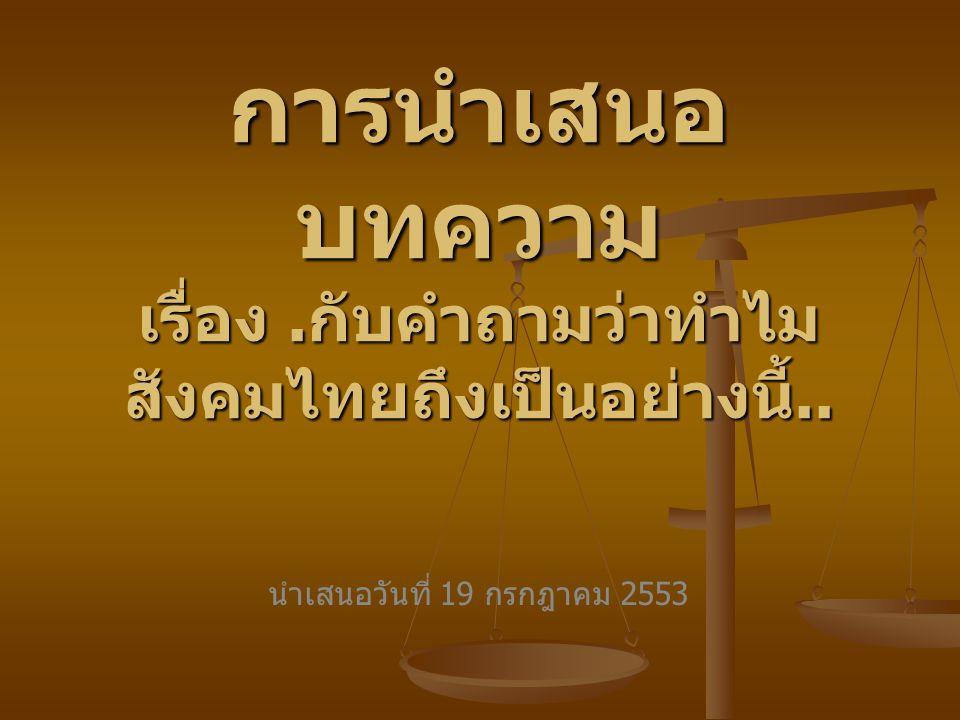การนำเสนอ บทความ เรื่อง. กับคำถามว่าทำไม สังคมไทยถึงเป็นอย่างนี้.. นำเสนอวันที่ 19 กรกฎาคม 2553
