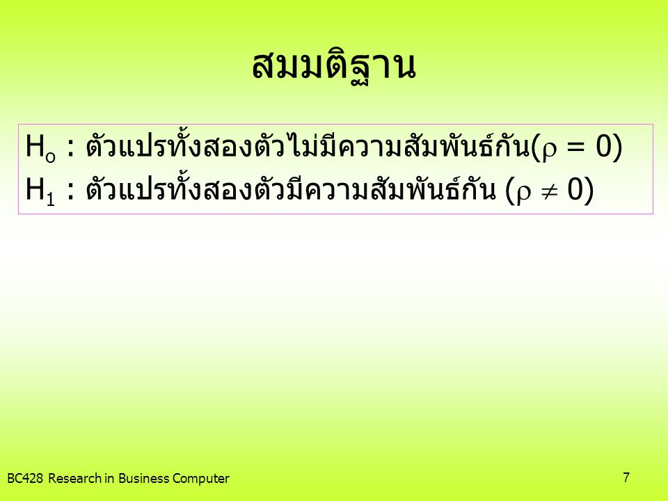 BC428 Research in Business Computer28 อธิบายไว้แล้ว