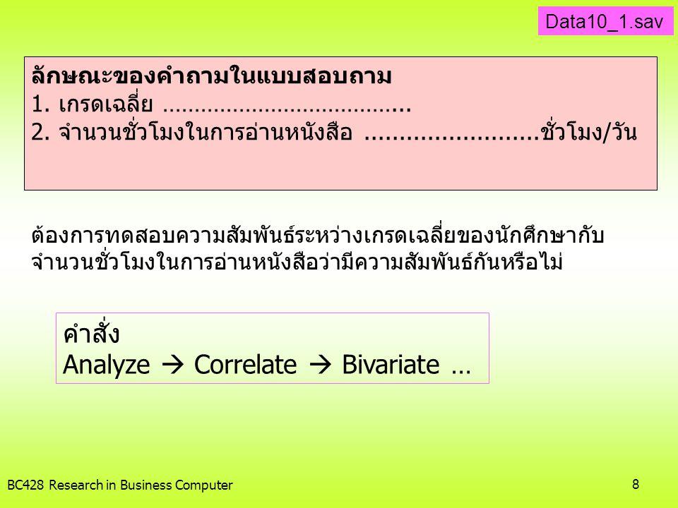 BC428 Research in Business Computer8 ลักษณะของคำถามในแบบสอบถาม 1. เกรดเฉลี่ย ………………………………... 2. จำนวนชั่วโมงในการอ่านหนังสือ.........................ช
