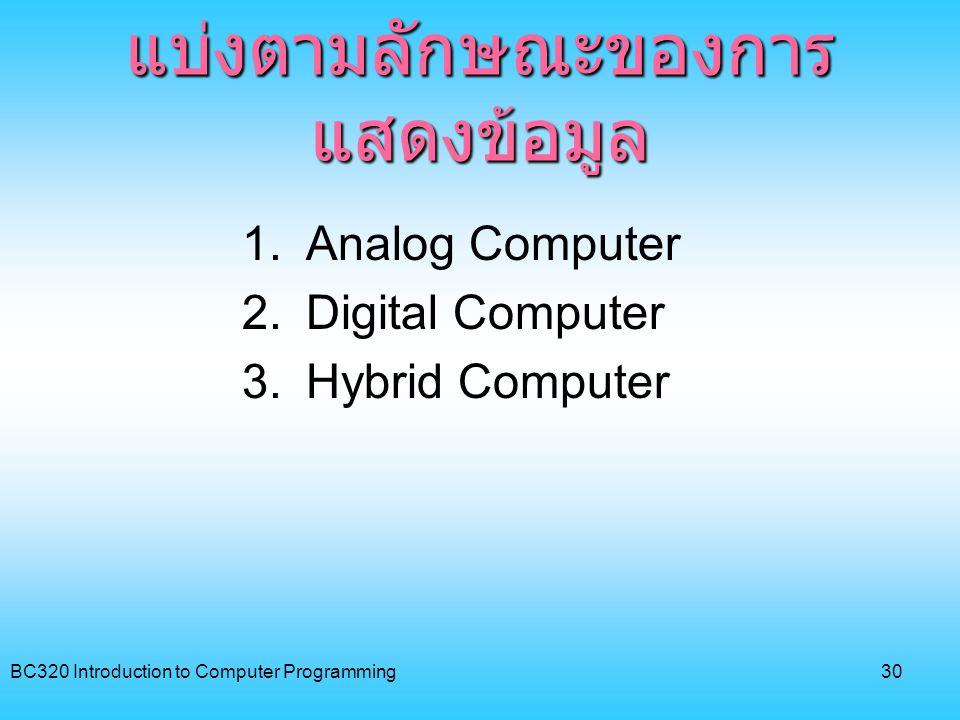 BC320 Introduction to Computer Programming31 แบ่งตามลักษณะการ ประมวลผลข้อมูล 1.Batch Processing 2.Time Sharing