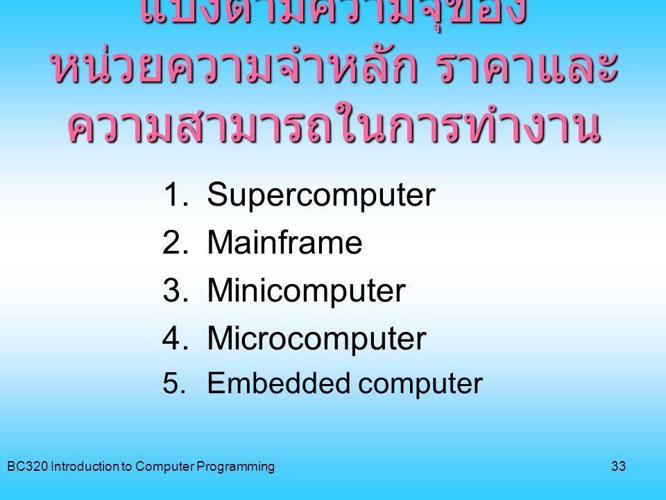 BC320 Introduction to Computer Programming34 Supercomputer