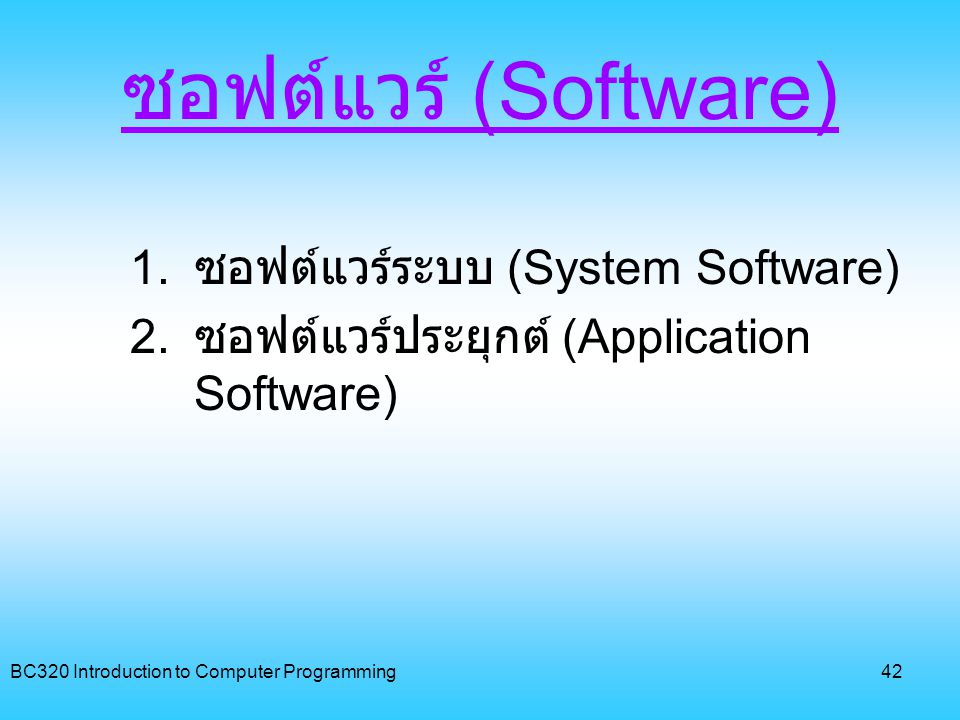 BC320 Introduction to Computer Programming42 ซอฟต์แวร์ (Software) 1.