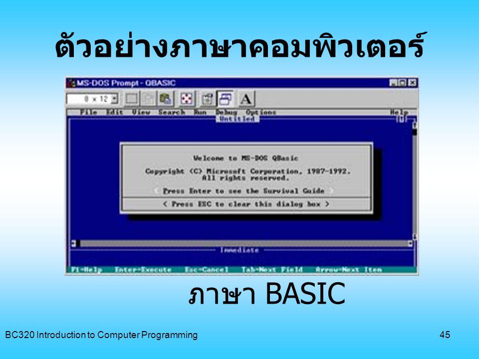 BC320 Introduction to Computer Programming46 Visual BASIC