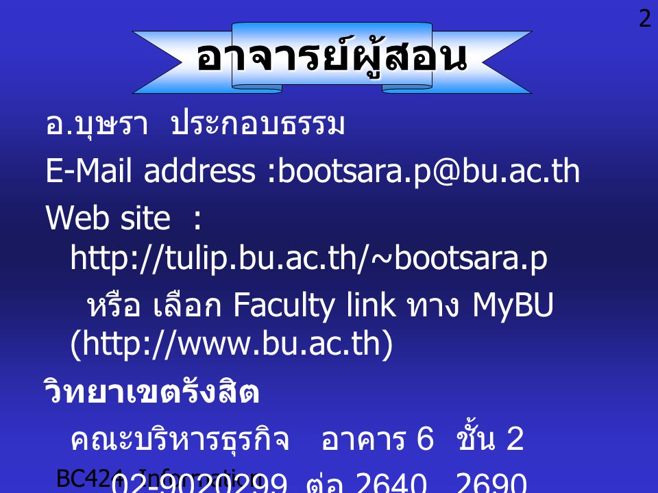BC424 Information Technology 1BC424 Information Technology