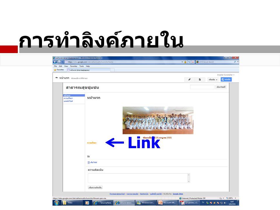การทำลิงค์ภายใน Link