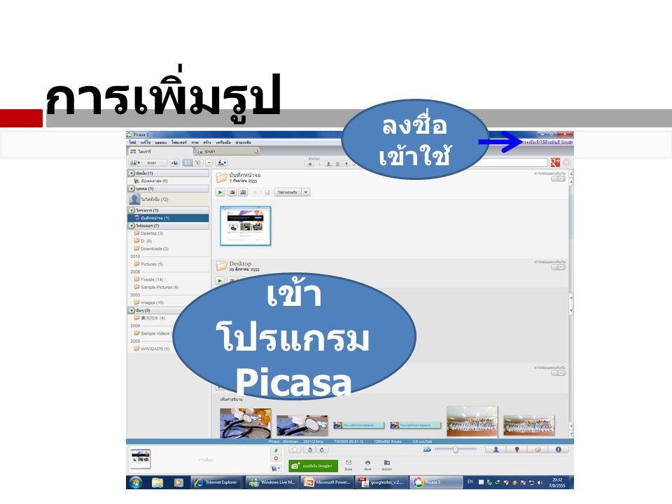 เข้า โปรแกรม Picasa ลงชื่อ เข้าใช้
