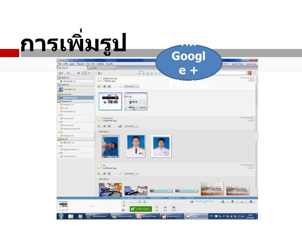 การเพิ่มรูป กด Googl e + Photos