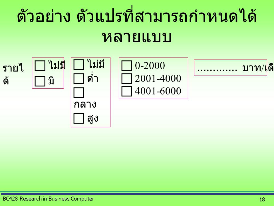 BC428 Research in Business Computer 19 Data •ข้อมูลเชิงคุณภาพ(Qualitative Data) Nominal, Ordinal Scale •ข้อมูลเชิงปริมาณ(Quantitative Data) Interval,Ratio Scale