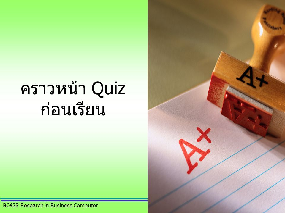 BC428 Research in Business Computer 20 คราวหน้า Quiz ก่อนเรียน