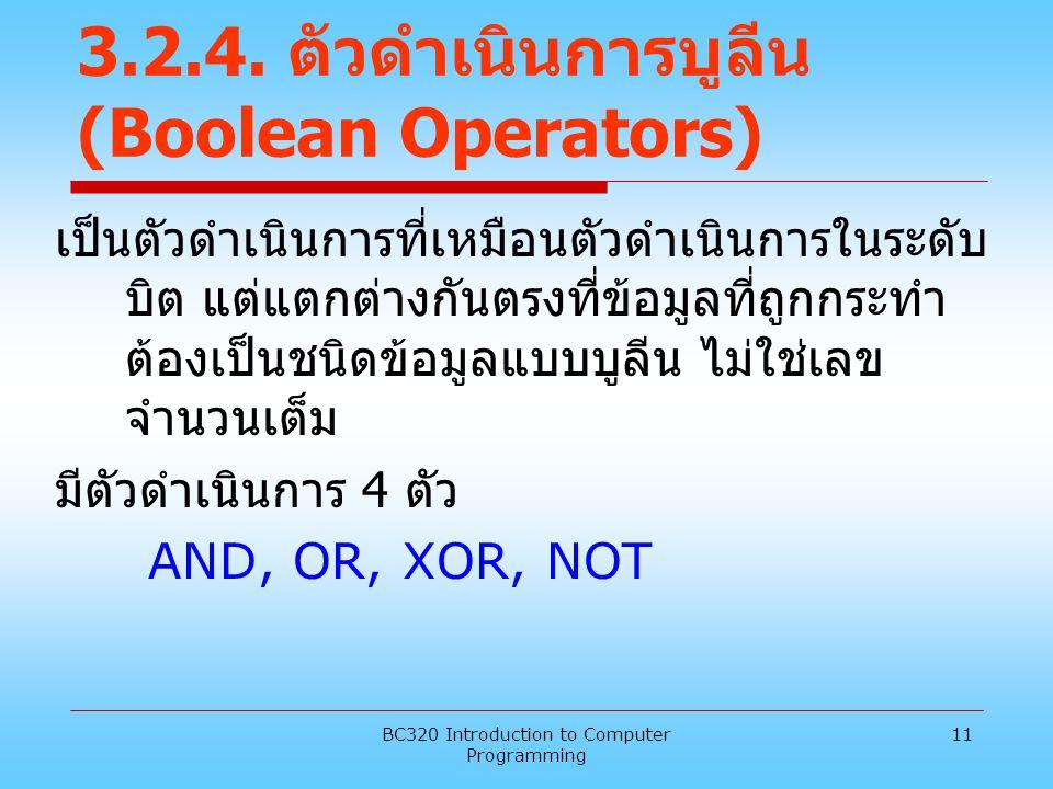 BC320 Introduction to Computer Programming 11 3.2.4. ตัวดำเนินการบูลีน (Boolean Operators) เป็นตัวดำเนินการที่เหมือนตัวดำเนินการในระดับ บิต แต่แตกต่าง