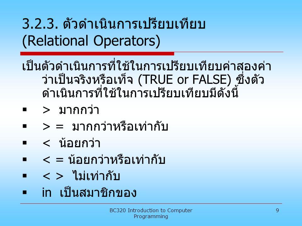 BC320 Introduction to Computer Programming 9 3.2.3. ตัวดำเนินการเปรียบเทียบ (Relational Operators) เป็นตัวดำเนินการที่ใช้ในการเปรียบเทียบค่าสองค่า ว่า
