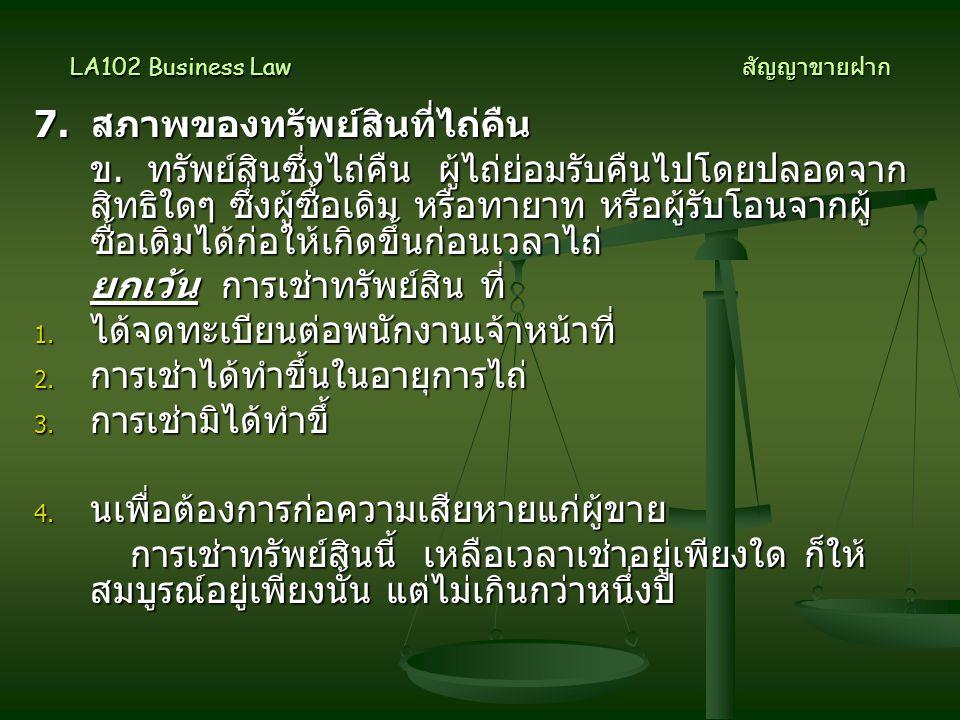 LA102 Business Law สัญญาขายฝาก 7. สภาพของทรัพย์สินที่ไถ่คืน ข. ทรัพย์สินซึ่งไถ่คืน ผู้ไถ่ย่อมรับคืนไปโดยปลอดจาก สิทธิใดๆ ซึ่งผู้ซื้อเดิม หรือทายาท หรื