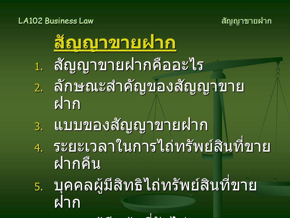 LA102 Business Law สัญญาขายฝาก สัญญาขายฝาก 1. สัญญาขายฝากคืออะไร 2. ลักษณะสำคัญของสัญญาขาย ฝาก 3. แบบของสัญญาขายฝาก 4. ระยะเวลาในการไถ่ทรัพย์สินที่ขาย
