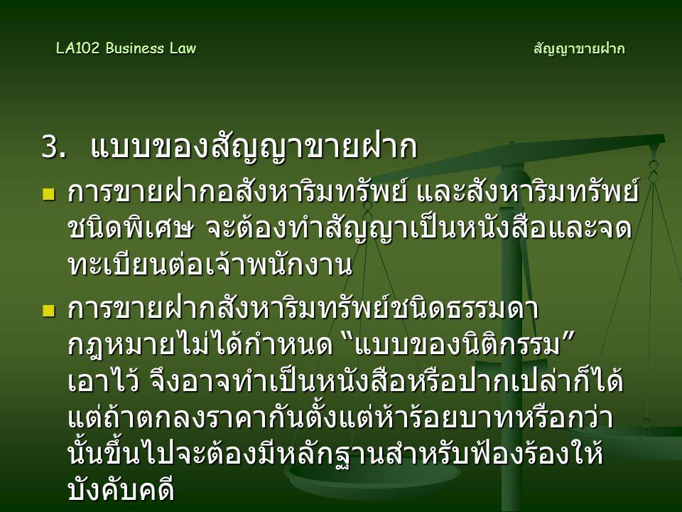 3. แบบของสัญญาขายฝาก  การขายฝากอสังหาริมทรัพย์ และสังหาริมทรัพย์ ชนิดพิเศษ จะต้องทำสัญญาเป็นหนังสือและจด ทะเบียนต่อเจ้าพนักงาน  การขายฝากสังหาริมทรั