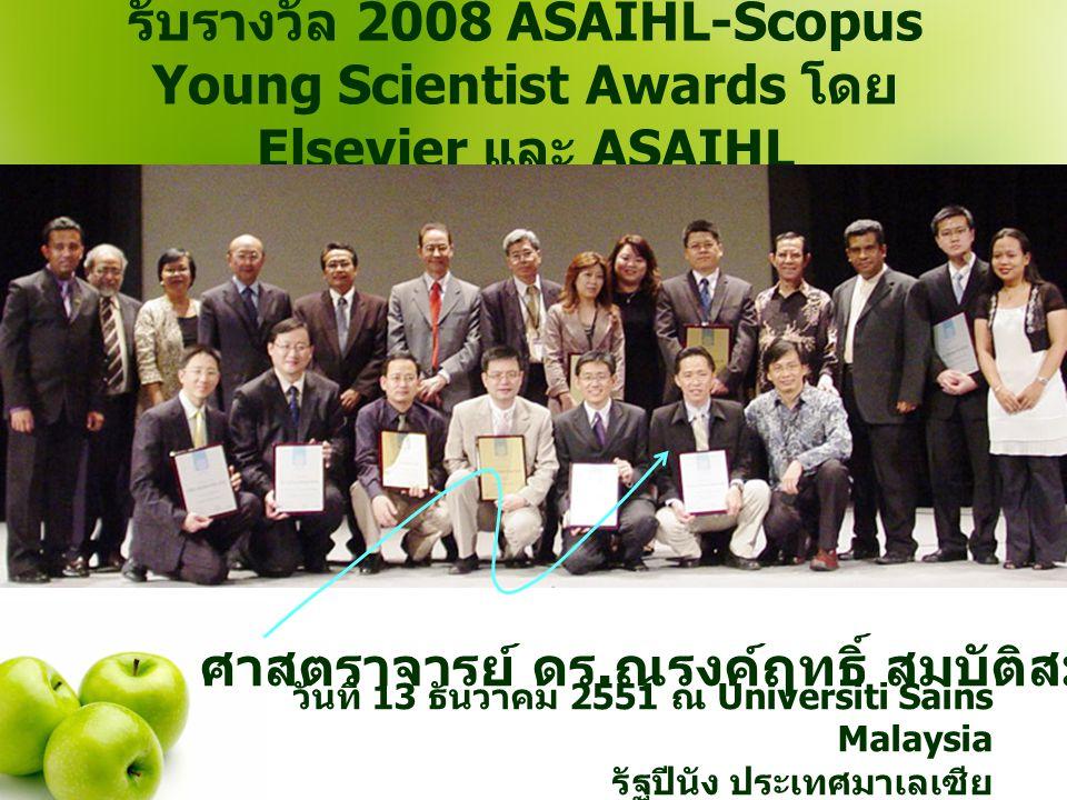 รับรางวัล 2008 ASAIHL-Scopus Young Scientist Awards โดย Elsevier และ ASAIHL ศาสตราจารย์ ดร. ณรงค์ฤทธิ์ สมบัติสมภพ วันที่ 13 ธันวาคม 2551 ณ Universiti