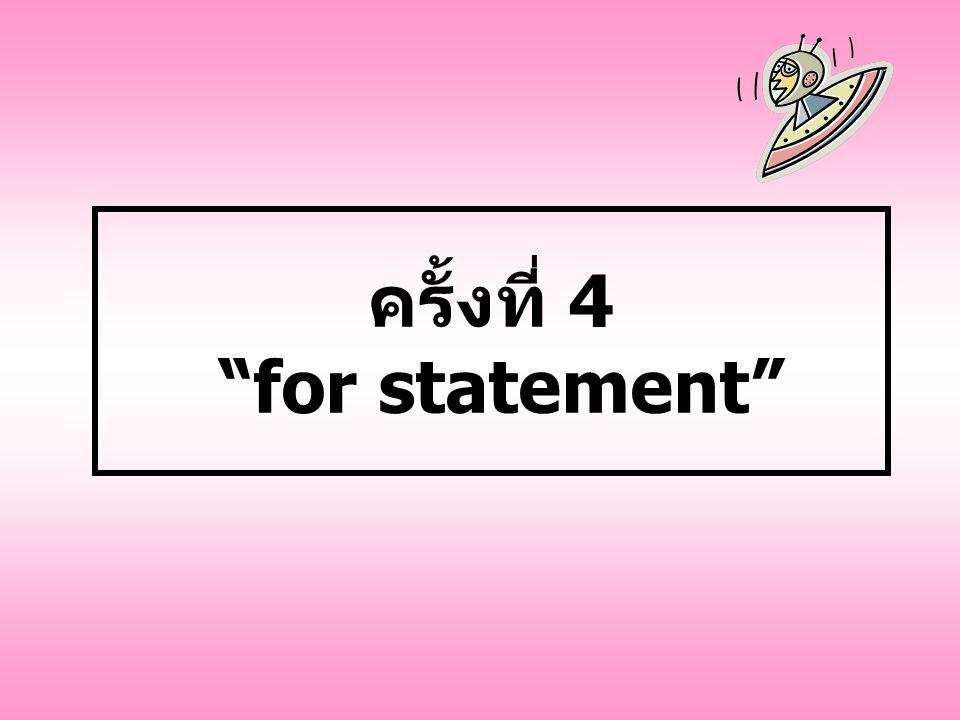 """ครั้งที่ 4 """"for statement"""""""