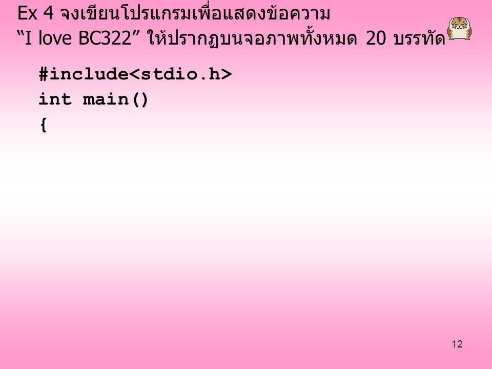 "12 Ex 4 จงเขียนโปรแกรมเพื่อแสดงข้อความ ""I love BC322"" ให้ปรากฏบนจอภาพทั้งหมด 20 บรรทัด #include int main() {"