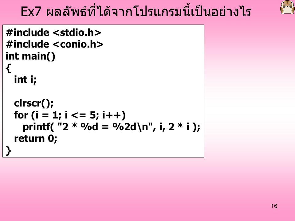 16 Ex7 ผลลัพธ์ที่ได้จากโปรแกรมนี้เป็นอย่างไร #include int main() { int i; clrscr(); for (i = 1; i <= 5; i++) printf(