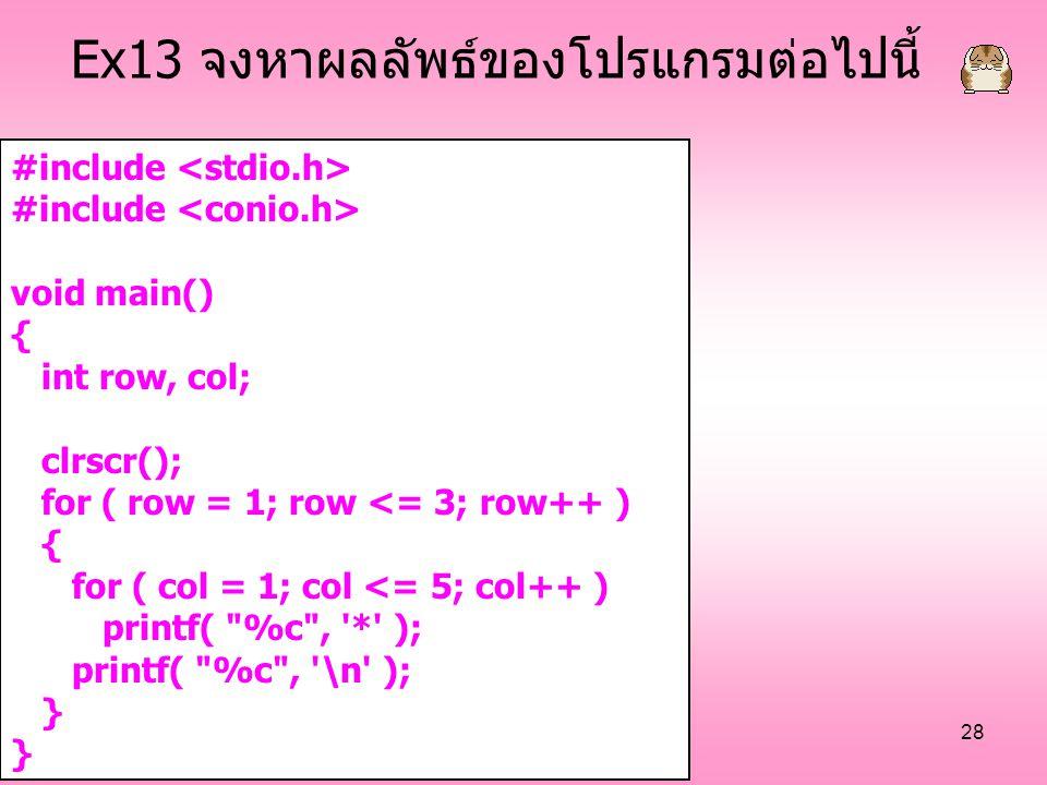 28 Ex13 จงหาผลลัพธ์ของโปรแกรมต่อไปนี้ #include void main() { int row, col; clrscr(); for ( row = 1; row <= 3; row++ ) { for ( col = 1; col <= 5; col++