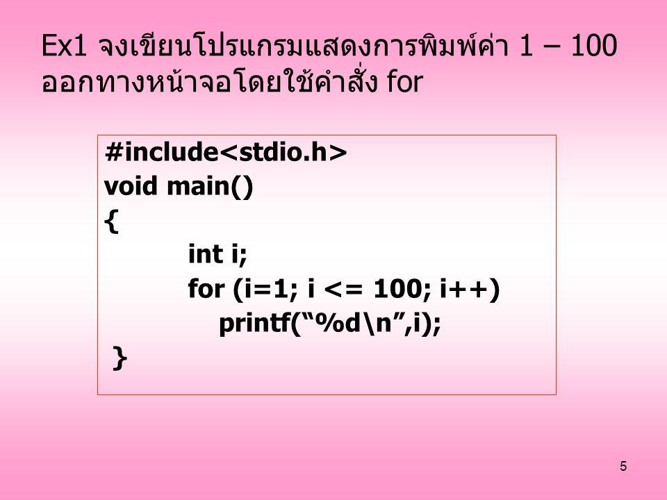 """5 Ex1 จงเขียนโปรแกรมแสดงการพิมพ์ค่า 1 – 100 ออกทางหน้าจอโดยใช้คำสั่ง for #include void main() { int i; for (i=1; i <= 100; i++) printf(""""%d\n"""",i); }"""