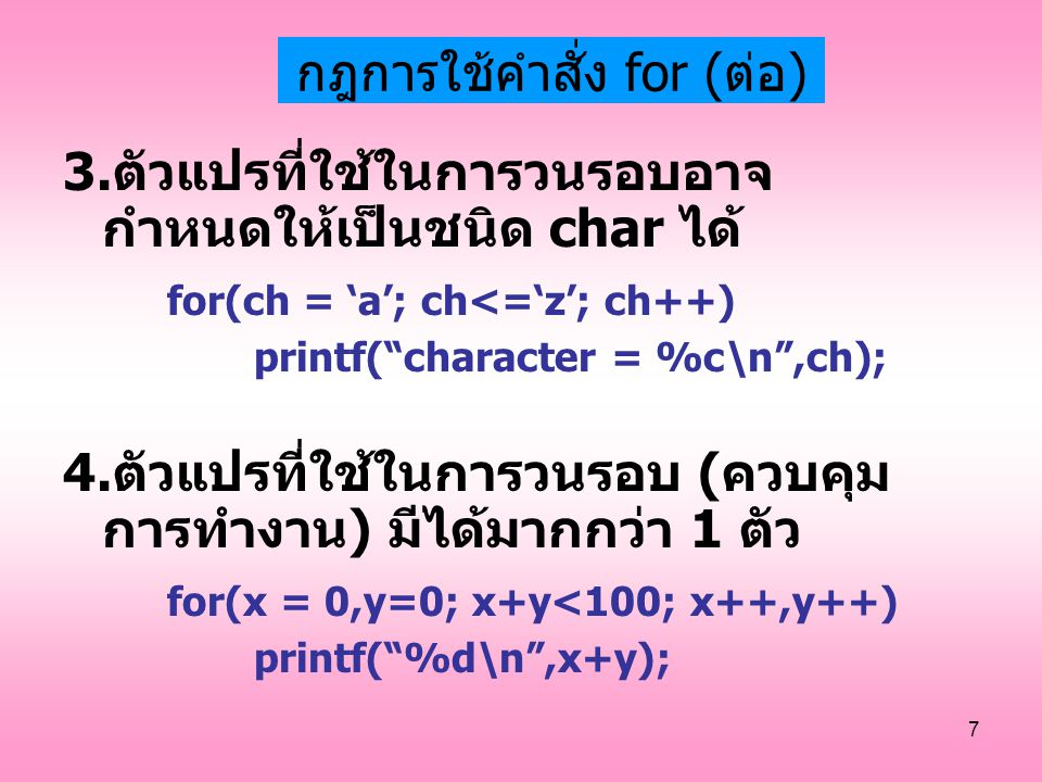 8 Ex2 จากโปรแกรม จะได้ผลลัพธ์เป็นอย่างไร #include void main() { int count; clrscr(); for (count = 1; count <=10; count+=2) printf( %d\n , count); getch(); } ตอบ