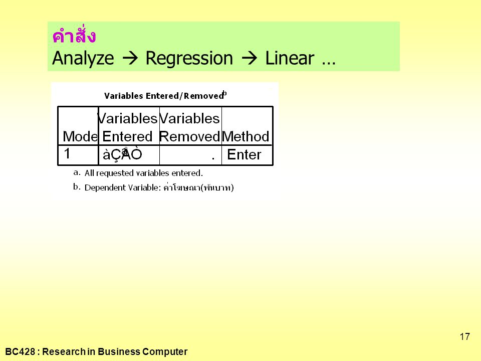 BC428 : Research in Business Computer 17 คำสั่ง Analyze  Regression  Linear …