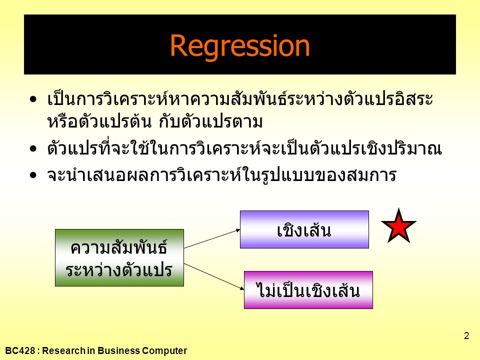 BC428 : Research in Business Computer 3 Regression แบ่งเป็น •Simple Linear Regression Analysis •Multiple Linear Regression Analysis